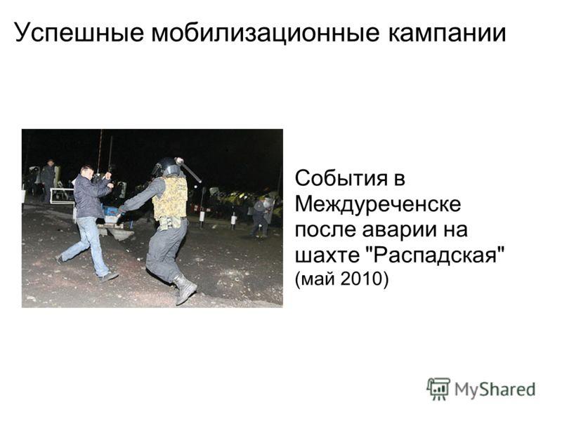 Успешные мобилизационные кампании События в Междуреченске после аварии на шахте Распадская (май 2010)