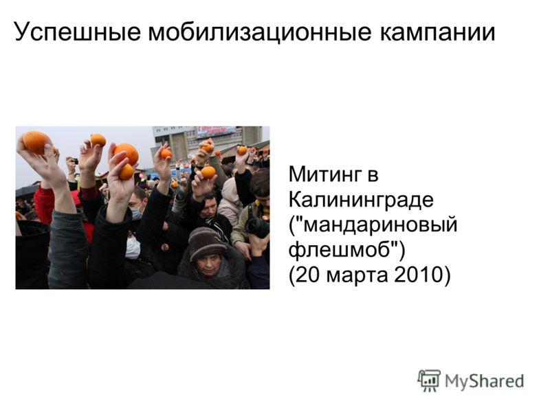 Успешные мобилизационные кампании Митинг в Калининграде (мандариновый флешмоб) (20 марта 2010)