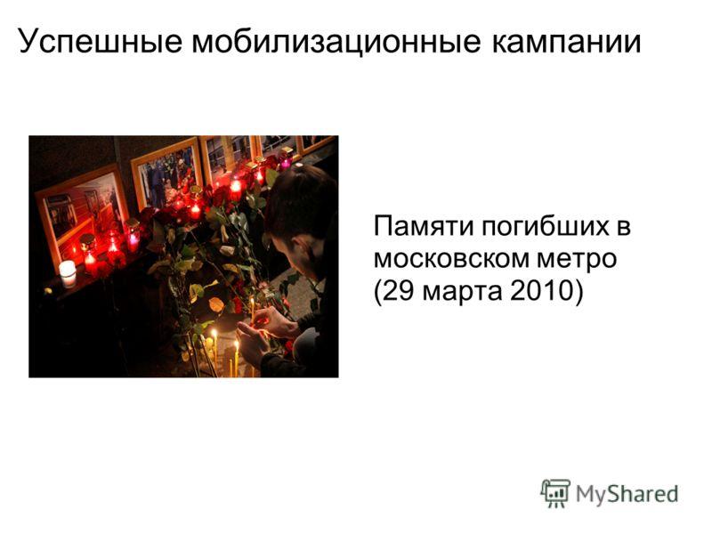 Успешные мобилизационные кампании Памяти погибших в московском метро (29 марта 2010)