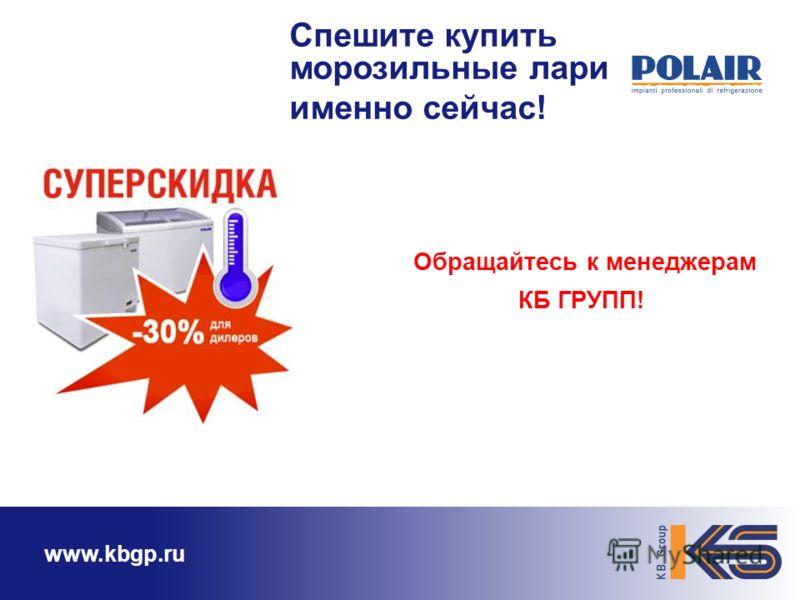 www.kbgp.ru Спешите купить морозильные лари именно сейчас! Обращайтесь к менеджерам КБ ГРУПП!