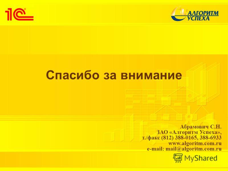 Спасибо за внимание Абрамович С.Н. ЗАО «Алгоритм Успеха», т./факс (812) 388-0165, 388-6933 www.algoritm.com.ru e-mail: mail@algoritm.com.ru