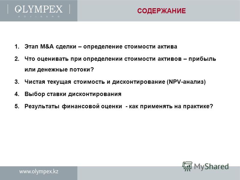 1.Этап M&A сделки – определение стоимости актива 2.Что оценивать при определении стоимости активов – прибыль или денежные потоки? 3.Чистая текущая стоимость и дисконтирование (NPV-анализ) 4.Выбор ставки дисконтирования 5.Результаты финансовой оценки