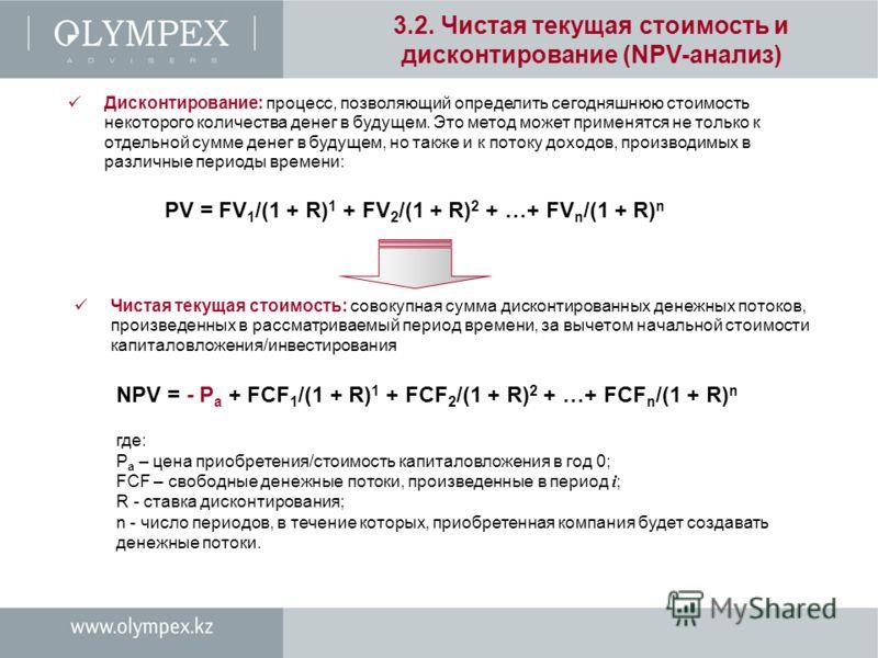3.2. Чистая текущая стоимость и дисконтирование (NPV-анализ) где: P a – цена приобретения/стоимость капиталовложения в год 0; FCF – свободные денежные потоки, произведенные в период i ; R - ставка дисконтирования; n - число периодов, в течение которы