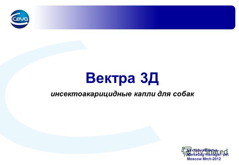 Вектра 3Д инсектоакарицидные капли для собак Lavrikova Nastya Marketing manager: pet Moscow Mrch-2012