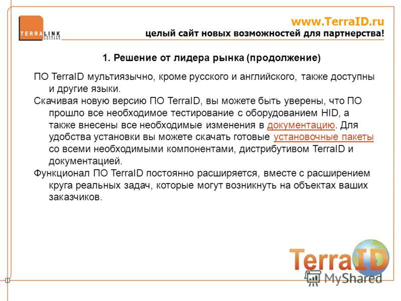 www.TerraID.ru целый сайт новых возможностей для партнерства! ПО TerraID мультиязычно, кроме русского и английского, также доступны и другие языки. Скачивая новую версию ПО TerraID, вы можете быть уверены, что ПО прошло все необходимое тестирование с