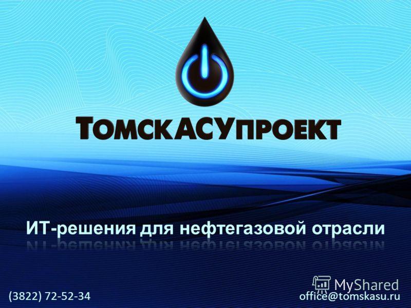 (3822) 72-52-34 office@tomskasu.ru