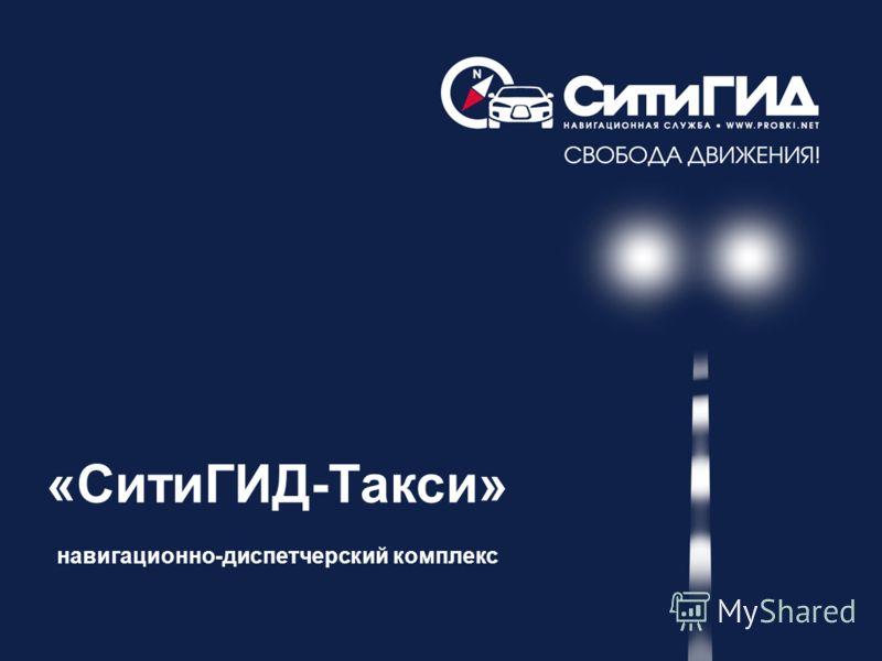 «СитиГИД-Такси» навигационно-диспетчерский комплекс