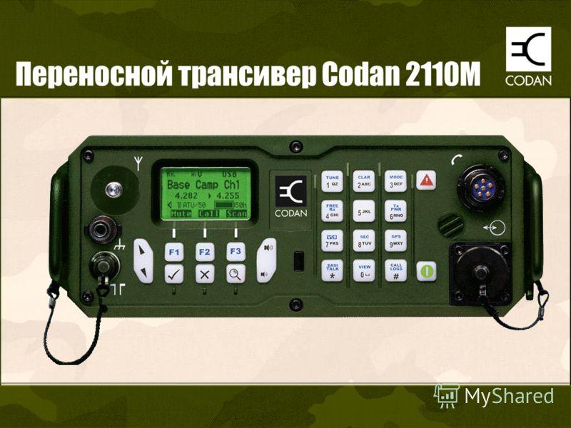Переносной трансивер Codan 2110M