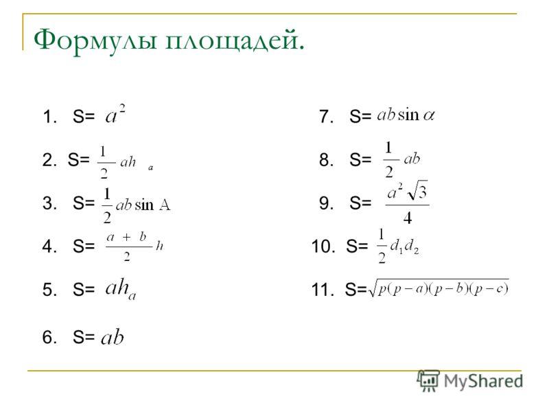 Формулы площадей. 1. S= 2. S= 3. S= 4. S= 5. S= 6. S= 7. S= 8. S= 9. S= 10. S= 11. S=