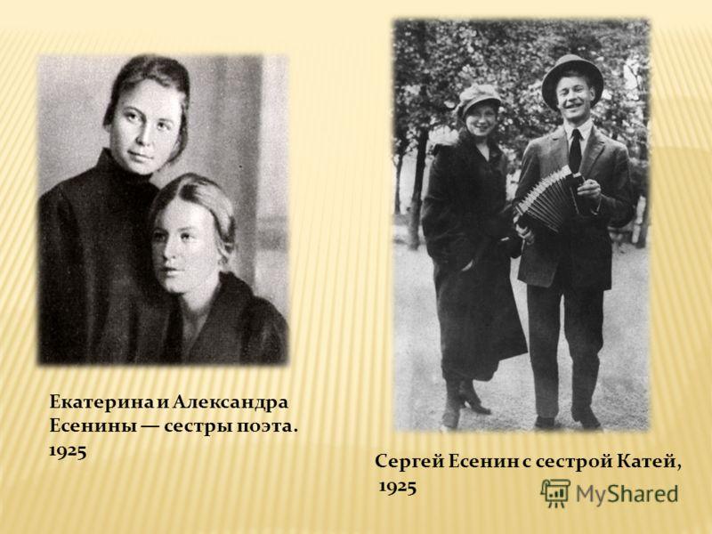 Екатерина и Александра Есенины сестры поэта. 1925 Сергей Есенин с сестрой Катей, 1925