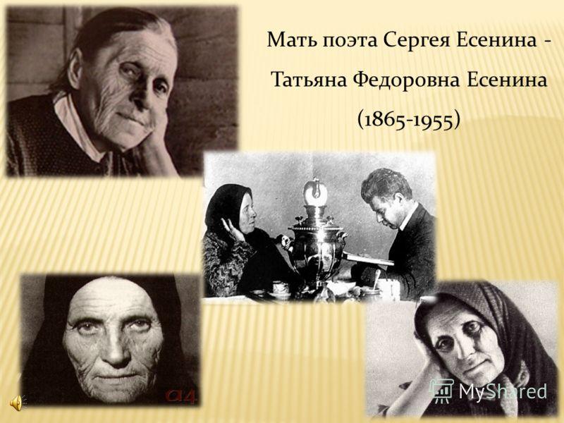 Мать поэта Сергея Есенина - Татьяна Федоровна Есенина (1865-1955)