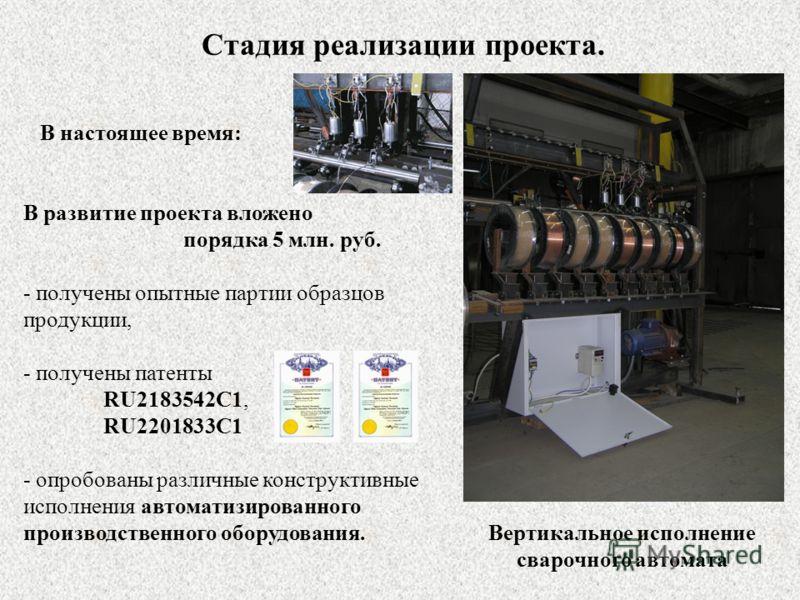Стадия реализации проекта. В настоящее время: В развитие проекта вложено порядка 5 млн. руб. - получены опытные партии образцов продукции, - получены патенты RU2183542C1, RU2201833C1 - опробованы различные конструктивные исполнения автоматизированног