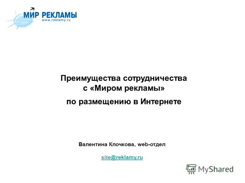 Преимущества сотрудничества с «Миром рекламы» по размещению в Интернете Валентина Клочкова, web-отдел site@reklamy.ru@reklamy.ru