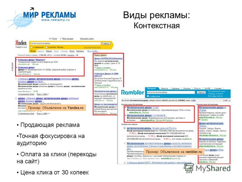 Виды рекламы: Контекстная Пример: Объявление на Yandex.ru Пример: Объявление на rambler.ru Продающая реклама Точная фокусировка на аудиторию Оплата за клики (переходы на сайт) Цена клика от 30 копеек