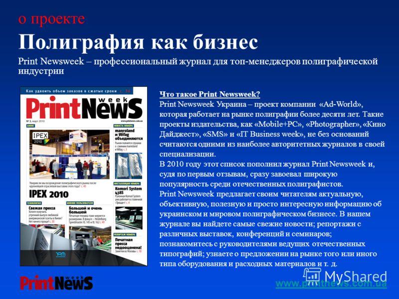 о проекте Полиграфия как бизнес Print Newsweek – профессиональный журнал для топ-менеджеров полиграфической индустрии Что такое Print Newsweek? Print Newsweek Украина – проект компании «Ad-World», которая работает на рынке полиграфии более десяти лет