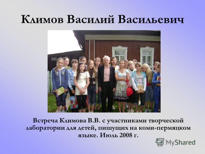 Климов Василий Васильевич Встреча Климова В.В. с участниками творческой лаборатории для детей, пишущих на коми-пермяцком языке. Июль 2008 г.