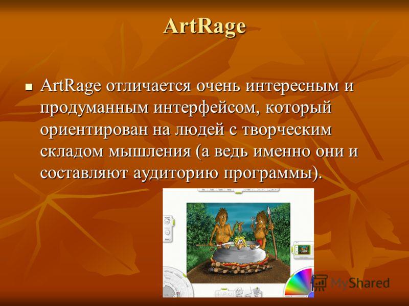 ArtRage ArtRage отличается очень интересным и продуманным интерфейсом, который ориентирован на людей с творческим складом мышления (а ведь именно они и составляют аудиторию программы). ArtRage отличается очень интересным и продуманным интерфейсом, ко