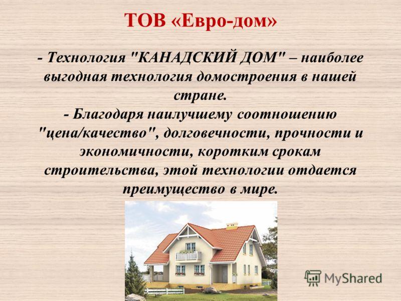 ТОВ «Евро-дом» - Технология
