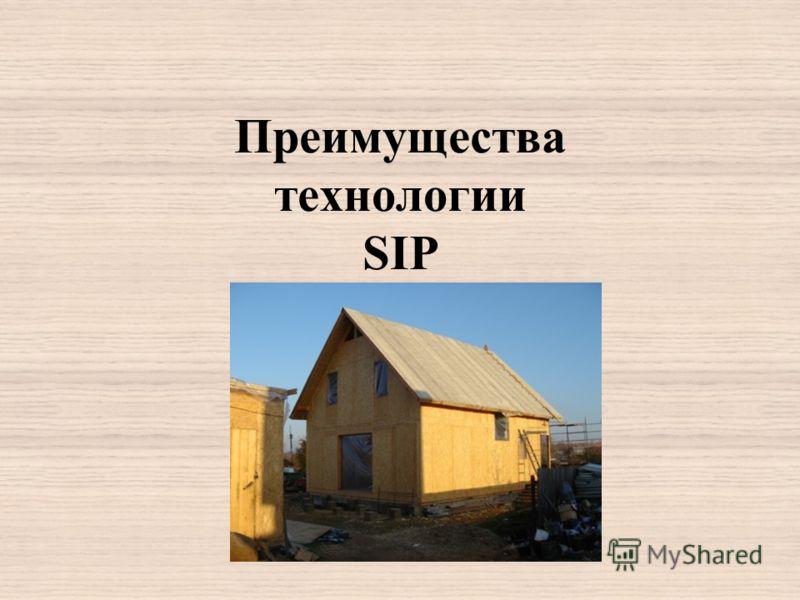 Преимущества технологии SIP