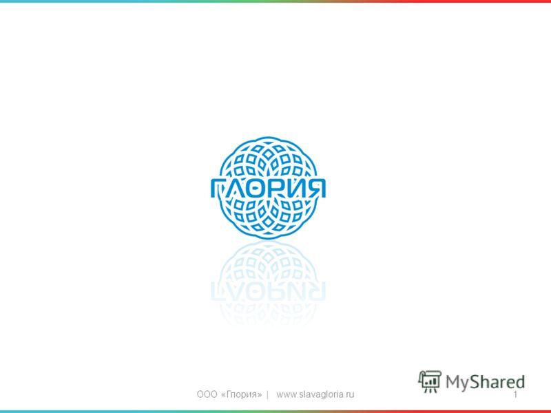 ООО «Глория»   www.slavagloria.ru1