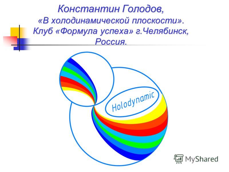 Константин Голодов, «В холодинамической плоскости». Клуб «Формула успеха» г.Челябинск, Россия.