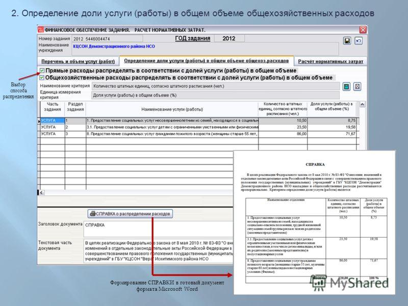 2. Определение доли услуги (работы) в общем объеме общехозяйственных расходов Формирование СПРАВКИ в готовый документ формата Microsoft Word Выбор способа распределения