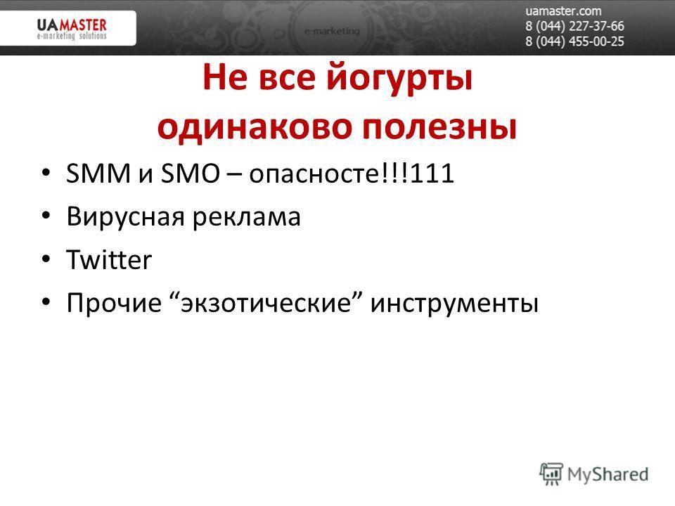 Не все йогурты одинаково полезны SMM и SMO – опасносте!!!111 Вирусная реклама Twitter Прочие экзотические инструменты