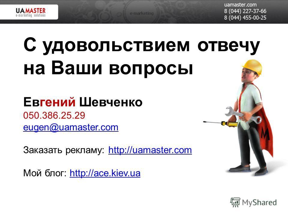 С удовольствием отвечу на Ваши вопросы Евгений Шевченко 050.386.25.29 eugen@uamaster.com Заказать рекламу: http://uamaster.com Мой блог: http://ace.kiev.ua eugen@uamaster.comhttp://uamaster.comhttp://ace.kiev.ua