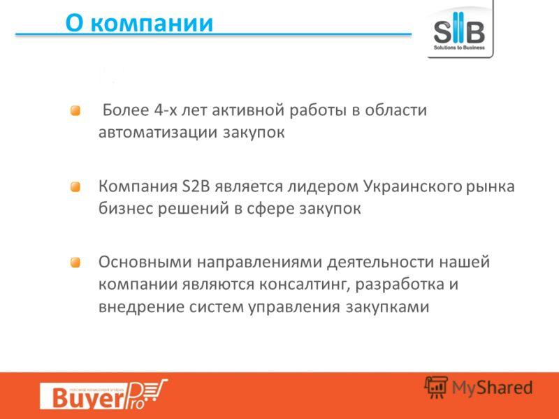 О компании Более 4-х лет активной работы в области автоматизации закупок Компания S2B является лидером Украинского рынка бизнес решений в сфере закупок Основными направлениями деятельности нашей компании являются консалтинг, разработка и внедрение си