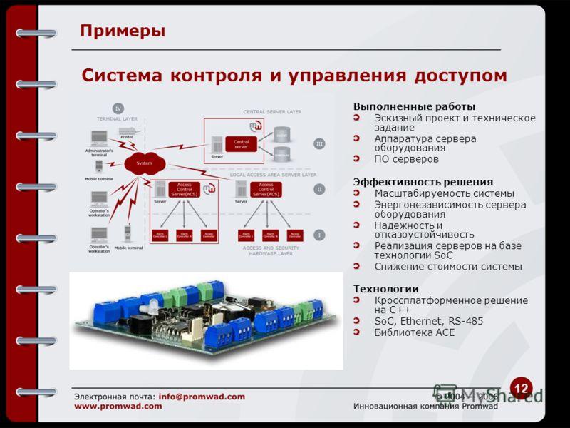 12 Примеры Выполненные работы Эскизный проект и техническое задание Аппаратура сервера оборудования ПО серверов Эффективность решения Масштабируемость системы Энергонезависимость сервера оборудования Надежность и отказоустойчивость Реализация серверо