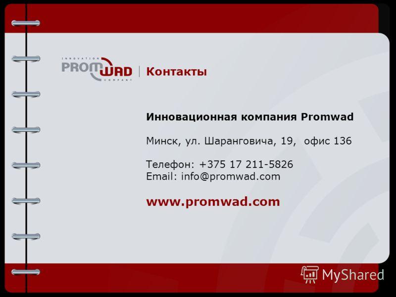 Контакты Инновационная компания Promwad Минск, ул. Шаранговича, 19, офис 136 Телефон: +375 17 211-5826 Email: info@promwad.com www.promwad.com