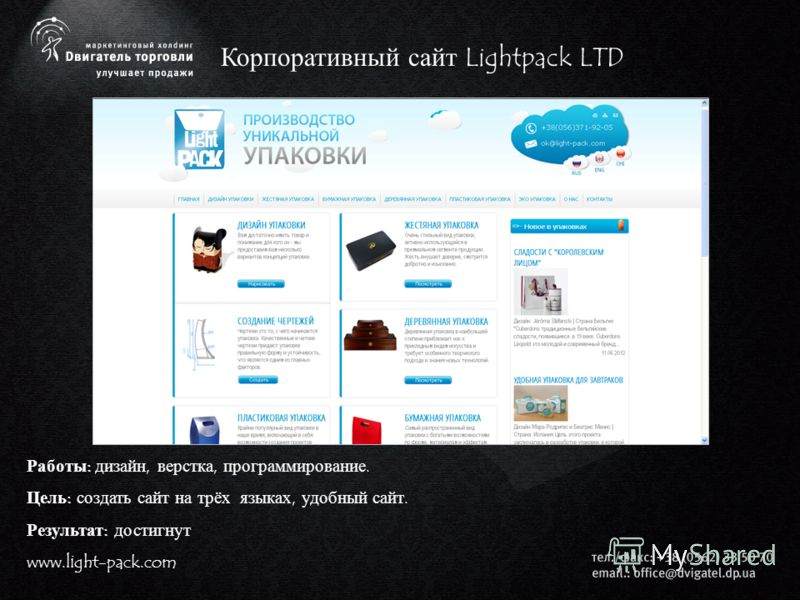 Корпоративный сайт Lightpack LTD Работы: дизайн, верстка, программирование. Цель: создать сайт на трёх языках, удобный сайт. Результат: достигнут www.light-pack.com