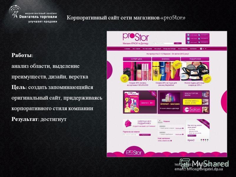 Корпоративный сайт сети магазинов «proStor» Работы: анализ области, выделение преимуществ, дизайн, верстка Цель: создать запоминающийся оригинальный сайт, придерживаясь корпоративного стиля компании Результат: достигнут