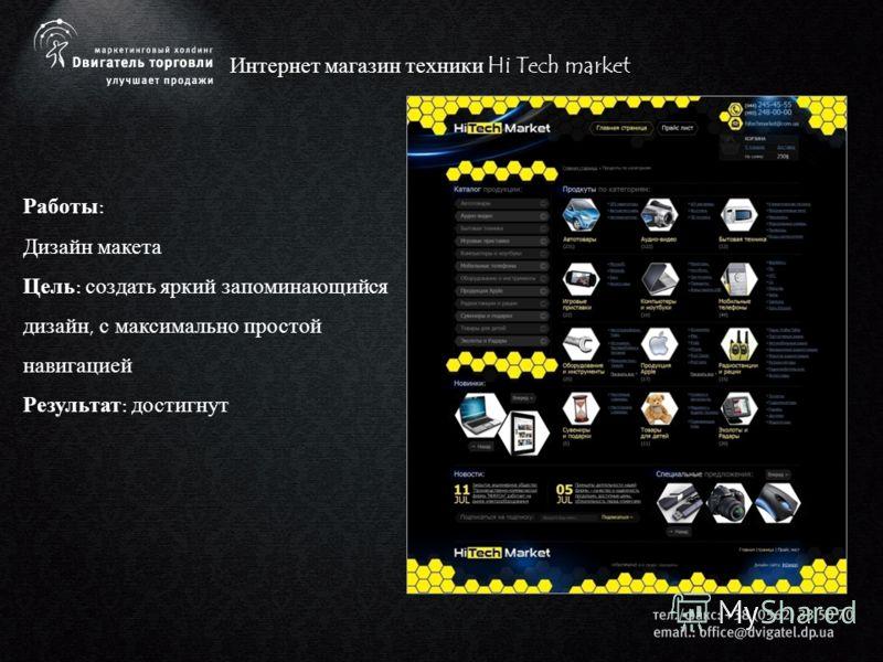 Интернет магазин техники Hi Tech market Работы: Дизайн макета Цель: создать яркий запоминающийся дизайн, с максимально простой навигацией Результат: достигнут