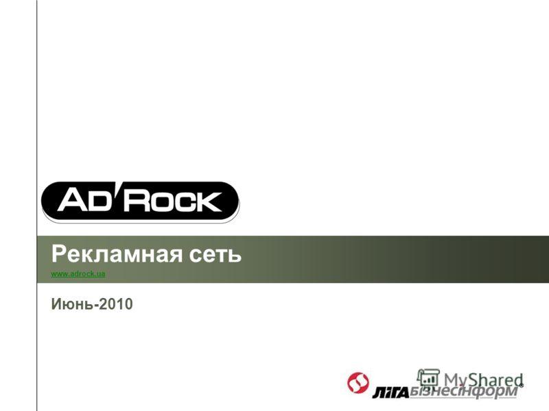 Рекламная сеть www.adrock.ua Июнь-2010