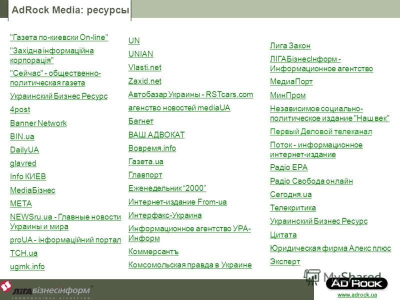 AdRock Media: ресурсы www.adrock.ua