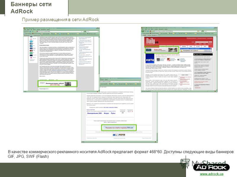 Баннеры сети AdRock Пример размещения в сети AdRock www.adrock.ua В качестве коммерческого рекламного носителя AdRock предлагает формат 468*60. Доступны следующие виды баннеров: GIF, JPG, SWF (Flash)