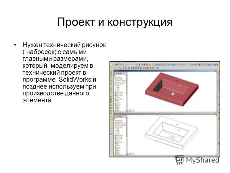 Проект и конструкция Нужен технический рисунок ( набросок) с самыми главными размерами, который моделируем в технический проект в программе SolidWorks и позднее используем при производстве данного элемента