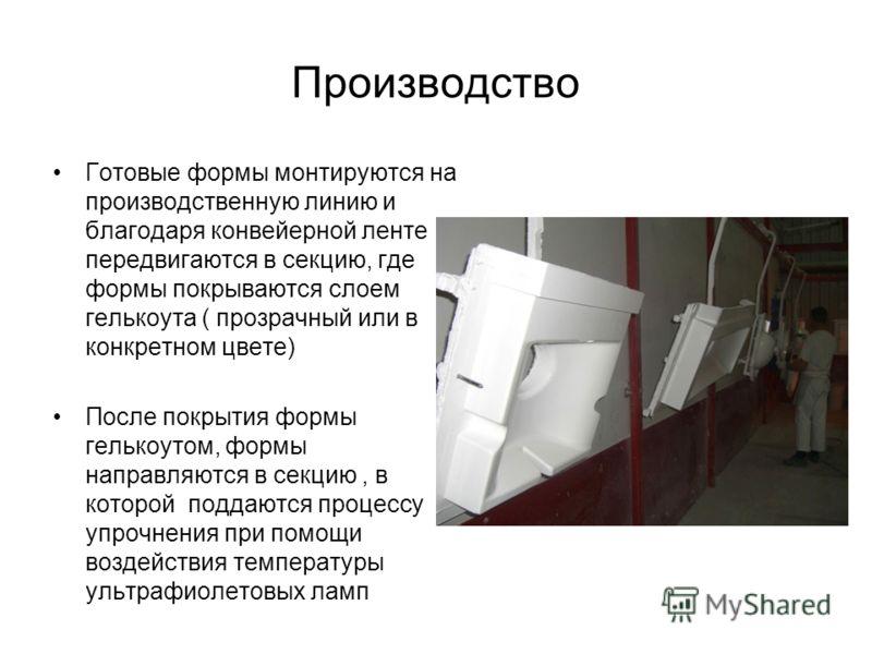 Готовые формы монтируются на производственную линию и благодаря конвейерной ленте передвигаются в секцию, где формы покрываются слоем гелькоута ( прозрачный или в конкретном цвете) После покрытия формы гелькоутом, формы направляются в секцию, в котор