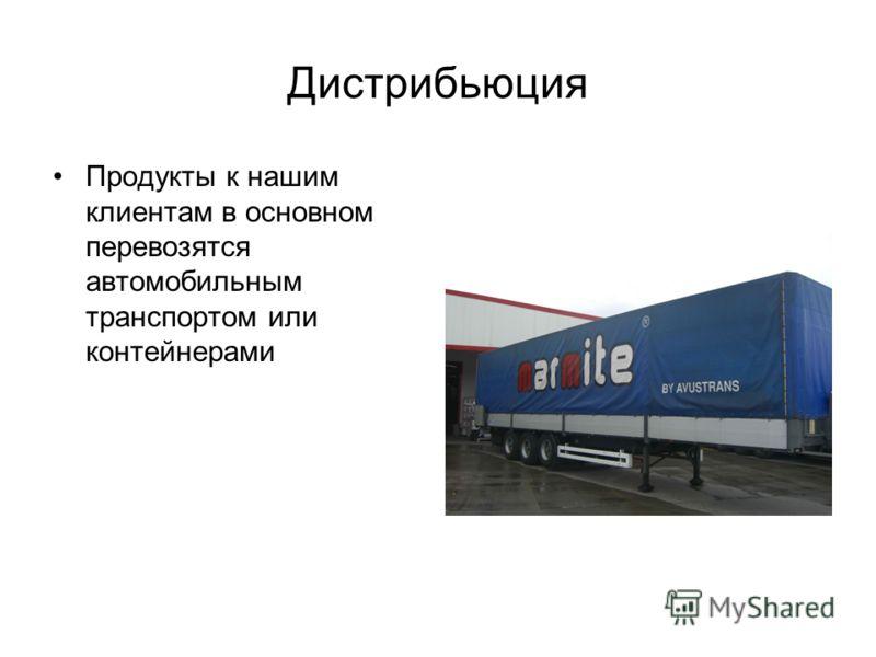 Дистрибьюция Продукты к нашим клиентам в основном перевозятся автомобильным транспортом или контейнерами