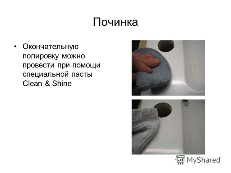 Починка Окончательную полировку можно провести при помощи специальной пасты Clean & Shine