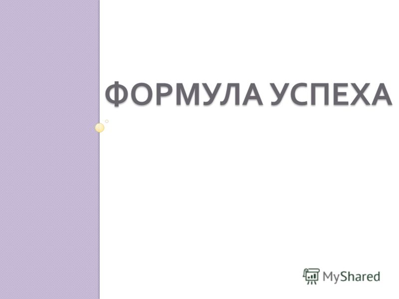 ФОРМУЛА УСПЕХА