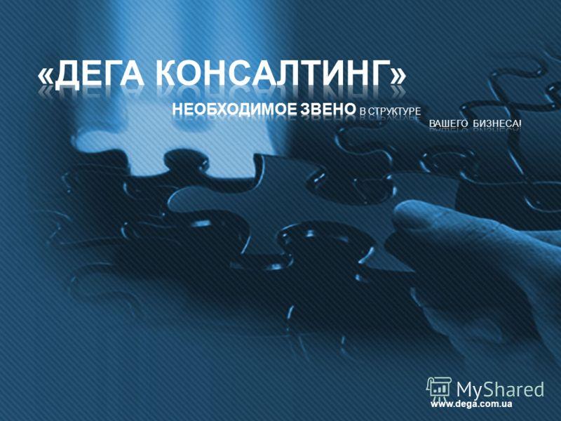 www.dega.com.ua