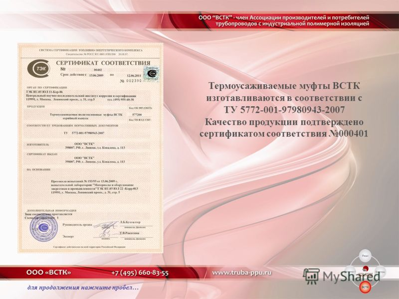 Термоусаживаемые муфты ВСТК изготавливаются в соответствии с ТУ 5772-001-97980943-2007 Качество продукции подтверждено сертификатом соответствия 000401 для продолжения нажмите пробел…