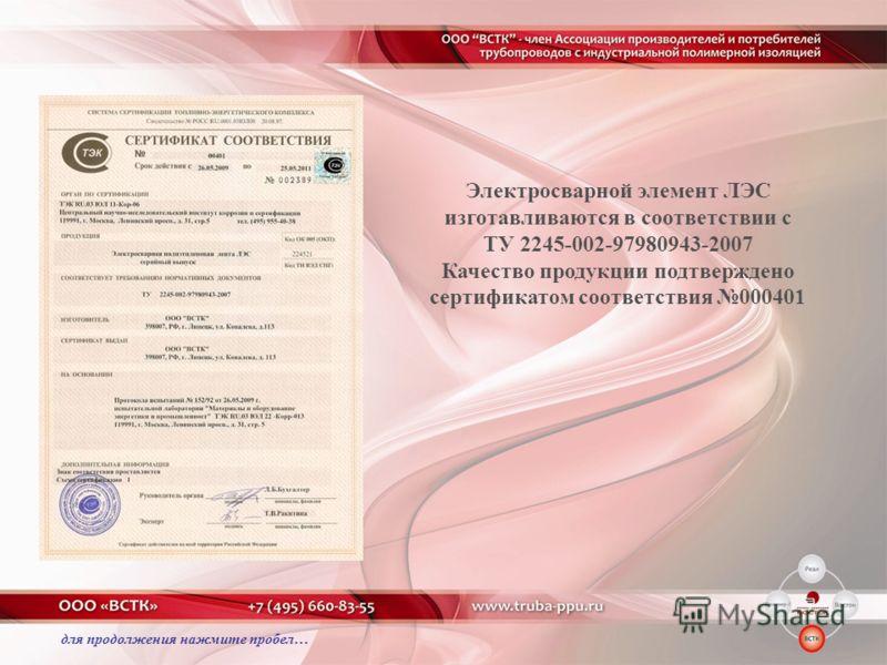 Электросварной элемент ЛЭС изготавливаются в соответствии с ТУ 2245-002-97980943-2007 Качество продукции подтверждено сертификатом соответствия 000401 для продолжения нажмите пробел…