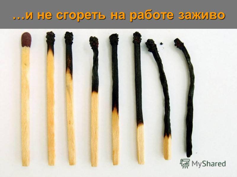 …и не сгореть на работе заживо