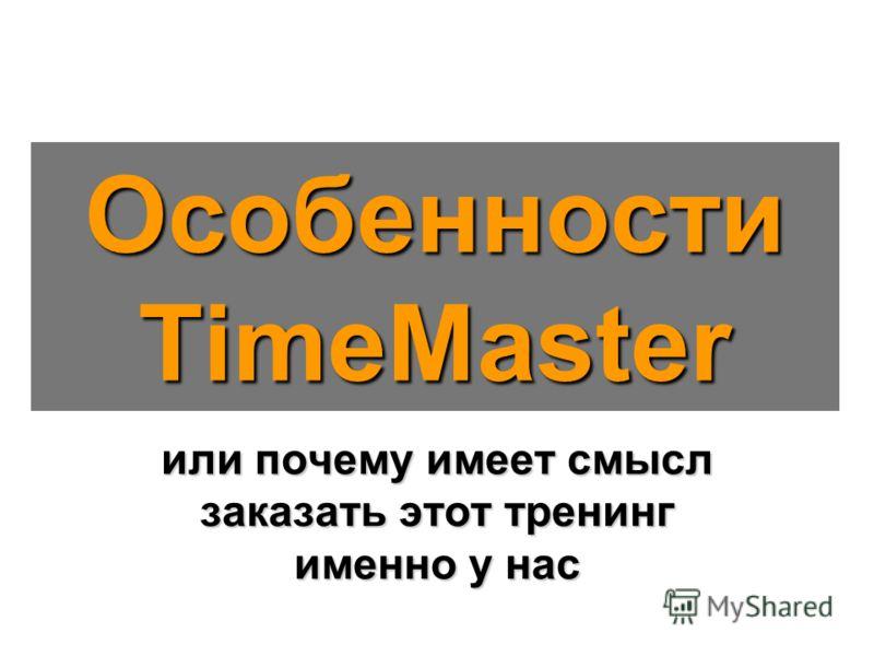Особенности TimeMaster или почему имеет смысл заказать этот тренинг именно у нас