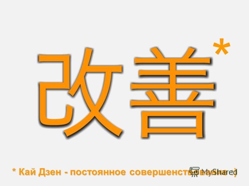 * Кай Дзен - постоянное совершенствование :) *