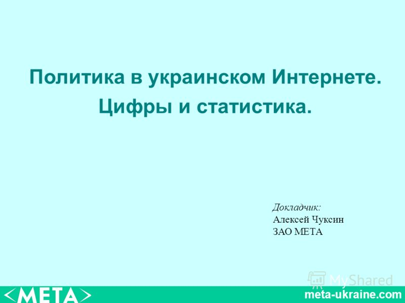 meta-ukraine.com Политика в украинском Интернете. Цифры и статистика. Докладчик: Алексей Чуксин ЗАО МЕТА