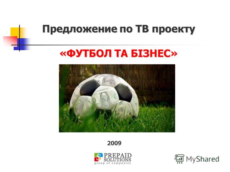 Предложение по ТВ проекту «ФУТБОЛ ТА БІЗНЕС» 2009